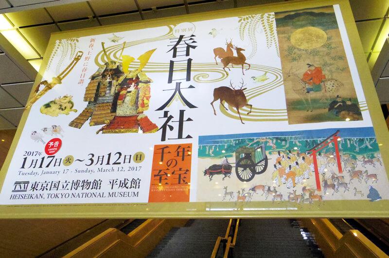 東京国立博物館 特別展『春日大社 千年の至宝』内覧会レポート!