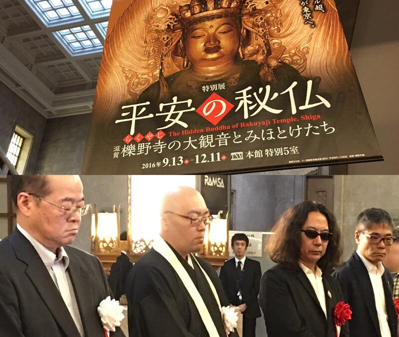 筆者も参加した「平安の秘仏」展、開会式の様子