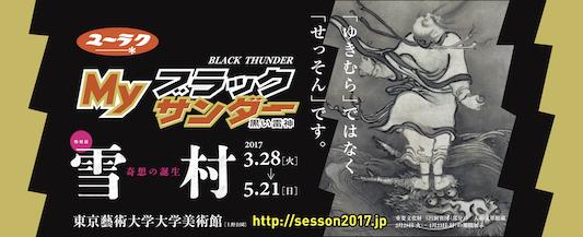 「雪村」ブラックサンダー付チケット(限定300枚)