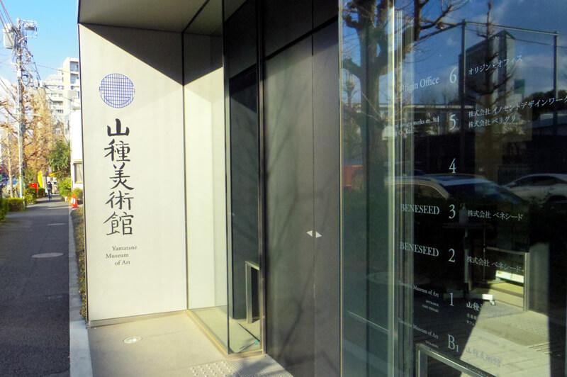 山種美術館入口