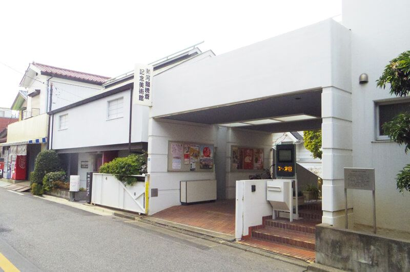 『暁斎・暁翠 旅と風景』河鍋暁斎記念美術館の企画展