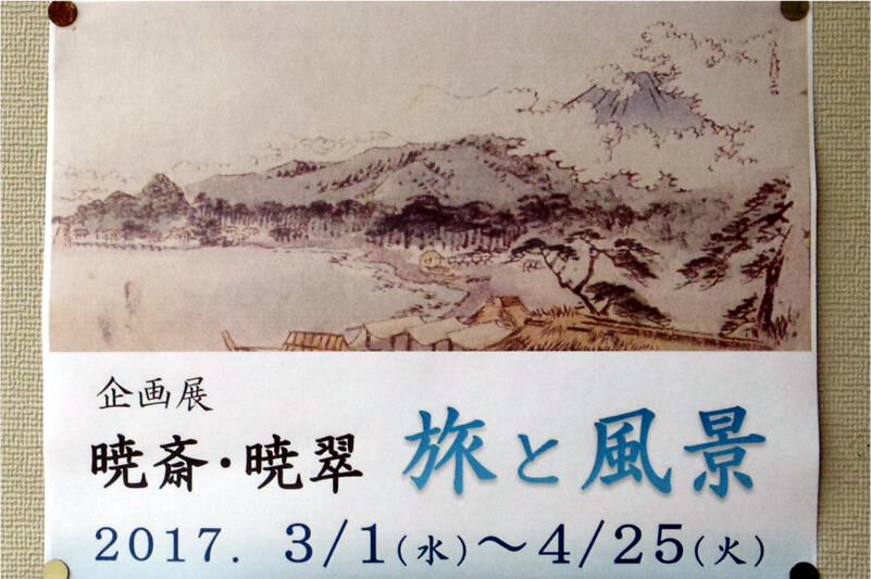 企画展「暁斎・暁翠 旅と風景」展
