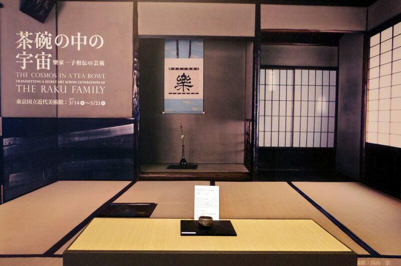 『茶碗の中の宇宙 樂家一子相伝の芸術』展 東京国立近代美術館の特別展
