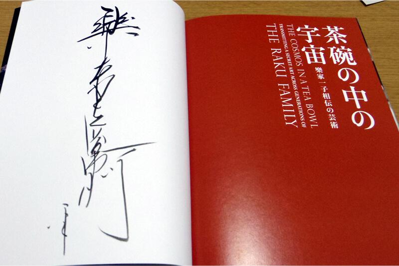 十五代目のサインは墨で図録に書いてもらえました。