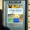 『日本画の教科書 東京編-大観、春草から土牛、魁夷へ-』 山種美術館の展覧会