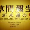 草間彌生展『わが永遠の魂』国立新美術館の展覧会