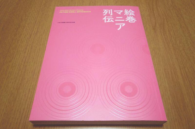 図録の表紙は巻物を横から見たデザイン
