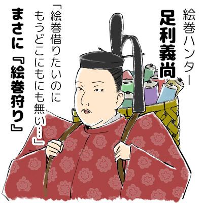 ハンター型代表・足利義尚(画:こないさん)