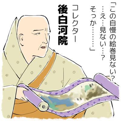 コレクション型代表・後白河院(画:こないさん)