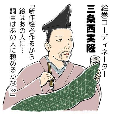 プロデュース型代表・三条西実隆(画:こないさん)