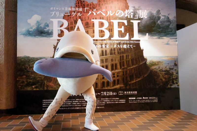 展覧会公式キャラクター「タラ夫」