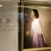 『塩谷亮 展-瞬く間にひそむ叙情を求めて』レポート!Bunkamura Gallery