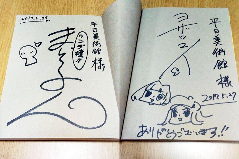 東京古墳散歩にサインもいただきました!