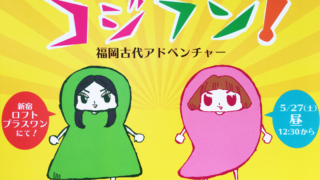 『コジフン!~福岡古代アドベンチャー~』レポート! in 新宿LOFT PLUS ONE