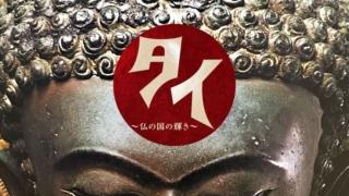 『タイ~仏の国の輝き~』展 鑑賞レポート!混雑状況や公式グッズ、関連イベントも!