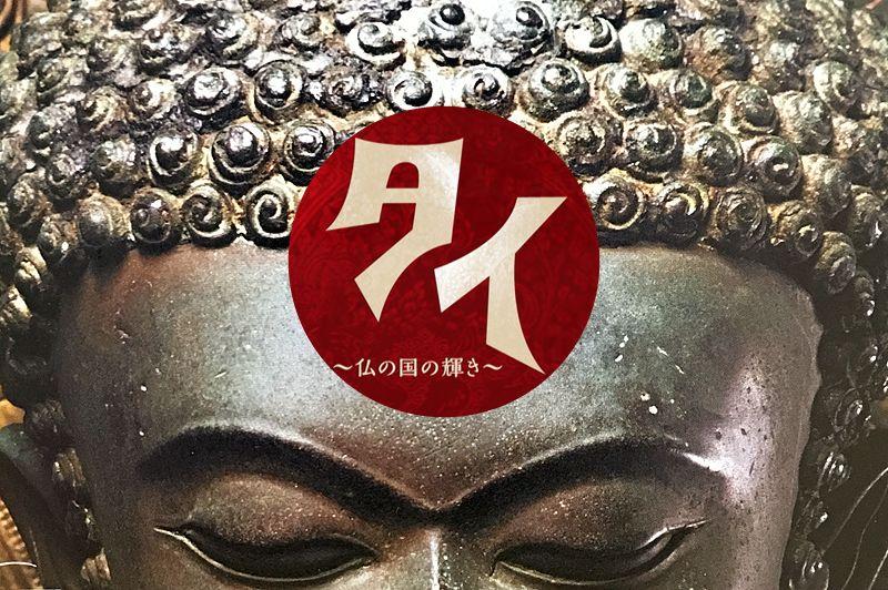 「タイ~仏の国の輝き~」展チラシより