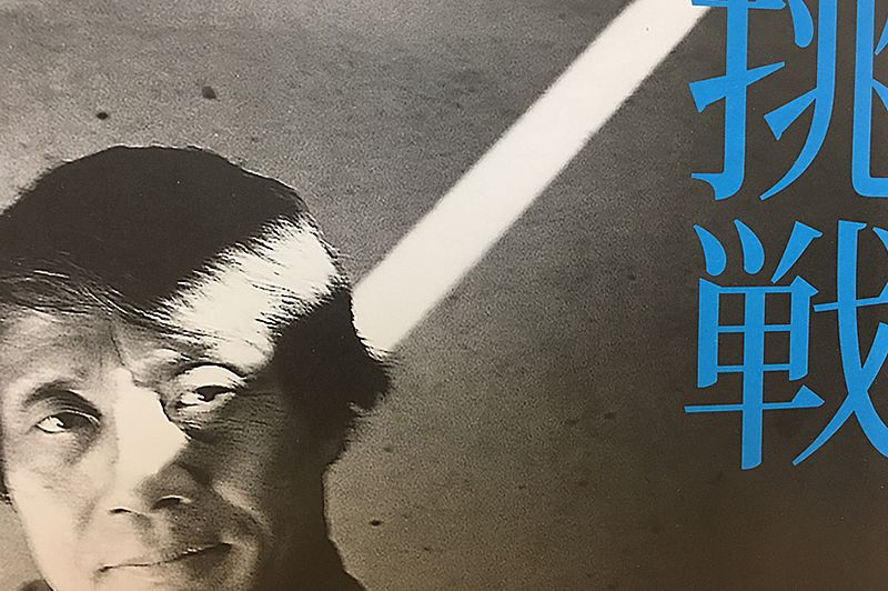「安藤忠雄-挑戦-」展チラシより
