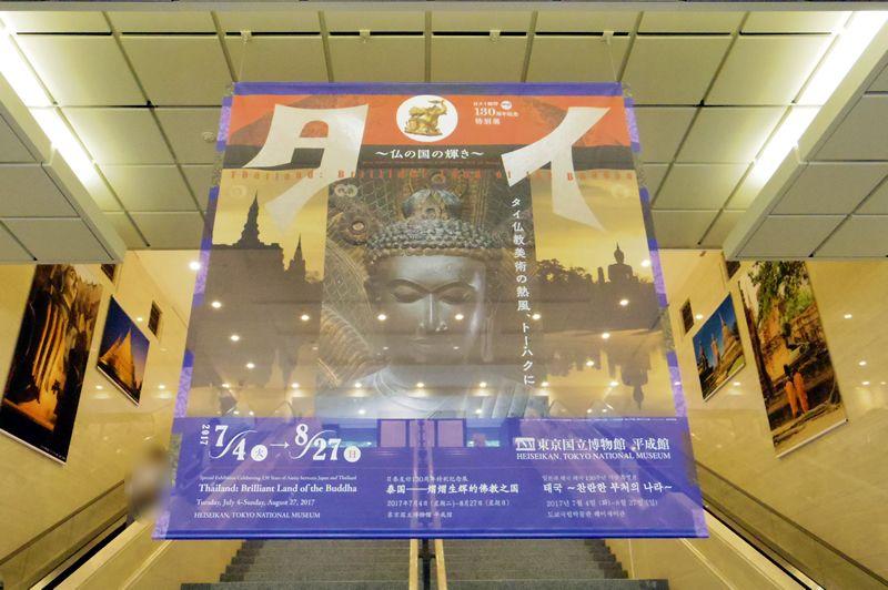 「タイ展」会場入口の様子