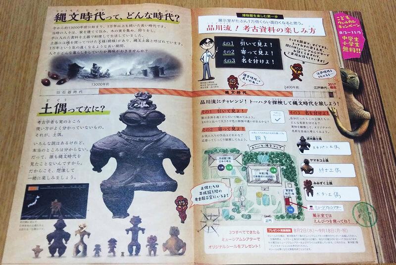 縄文図鑑でめぐる旅 -東京国立博物館- チラシ公開