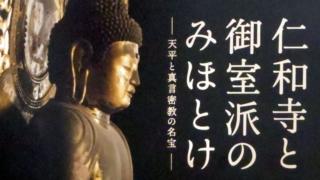 『仁和寺と御室派のみほとけ』展