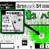 arteVarie51にて平日美術館グッズ販売決定!