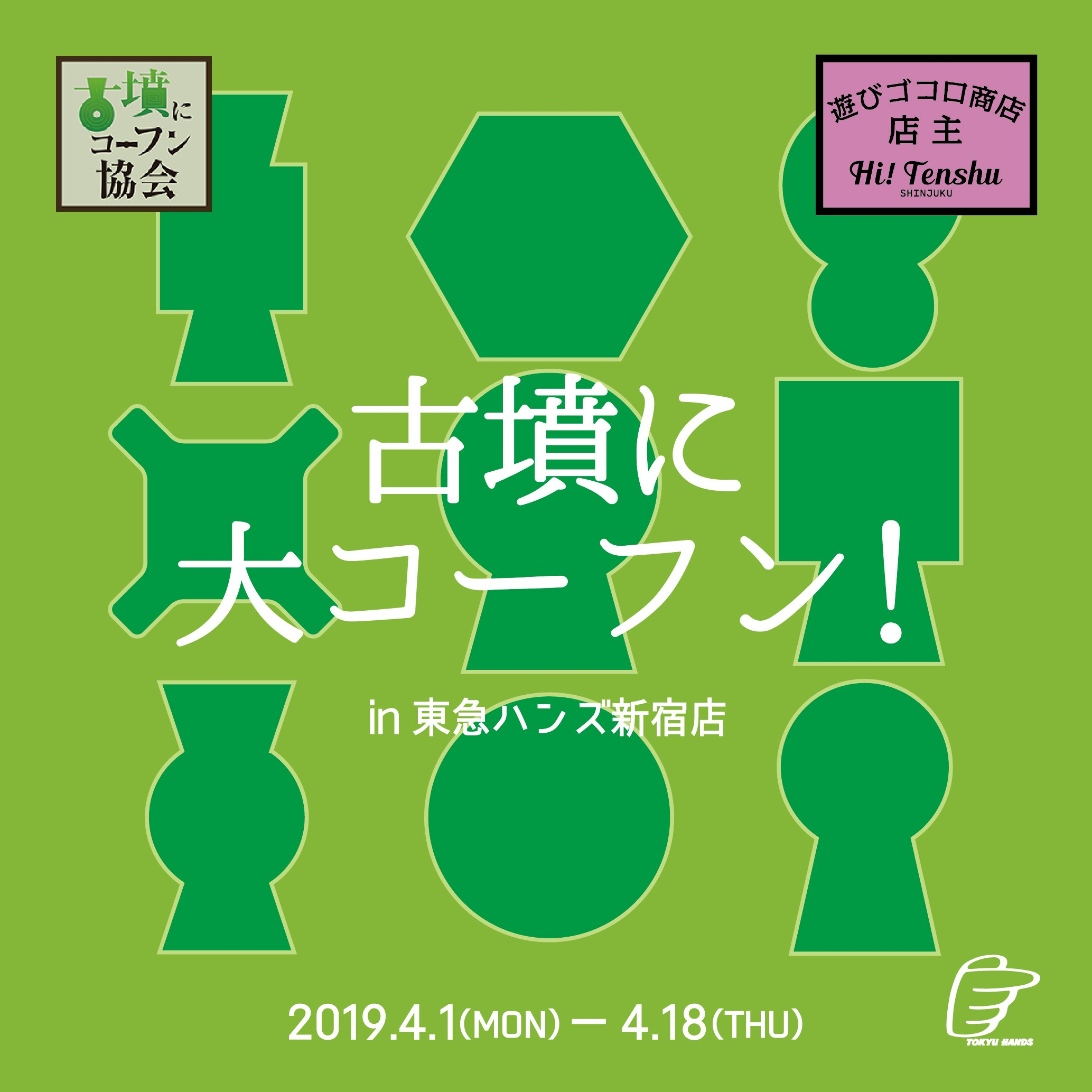 古墳に大コーフン!in 東急ハンズ新宿店