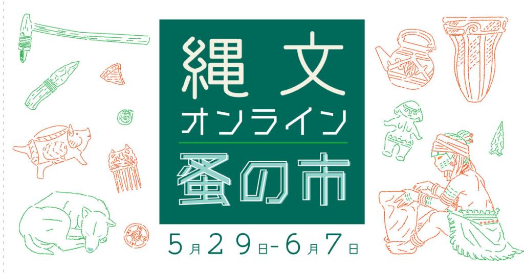縄文オンライン蚤の市が開催!平日美術館も参加します!