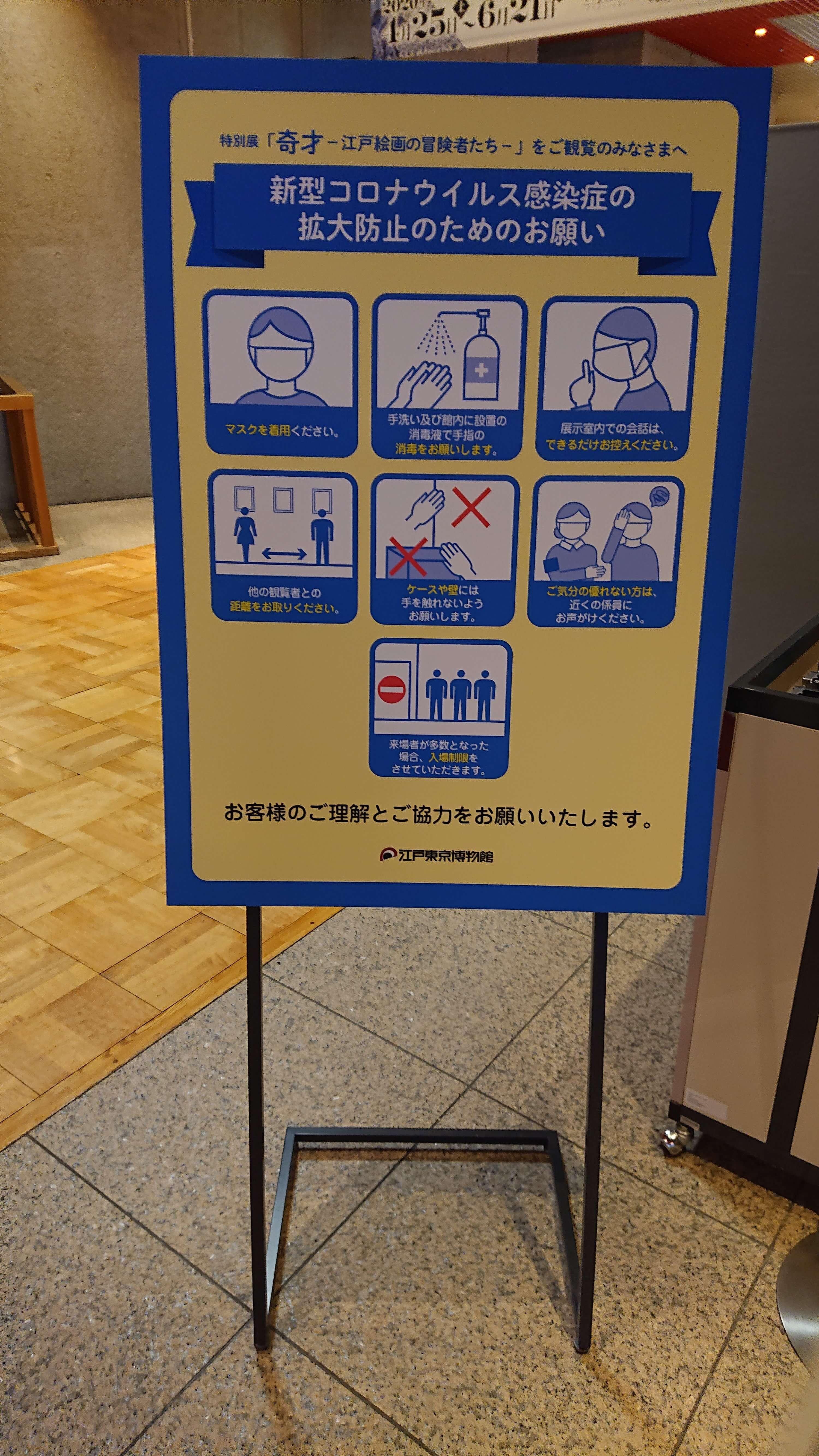 新型コロナウイルス感染拡大防止のお願い