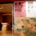 『絵巻マニア列伝』展 レポート!混雑状況や公式グッズ情報、マニア分類もしてみたよ!