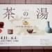 『茶の湯』展 内覧会レポート!東京国立博物館の特別展