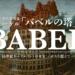 「バベルの塔」展 レポート!混雑状況や公式グッズ、プレミアムナイト鑑賞会など
